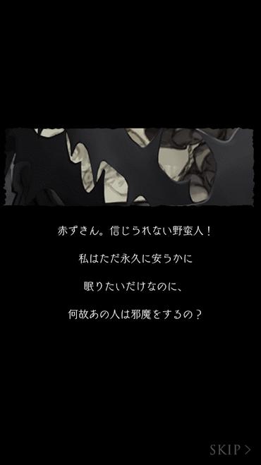 赤ずきんといばら姫2