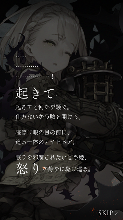 いばら姫10