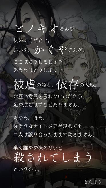 かぐや姫とピノキオ10