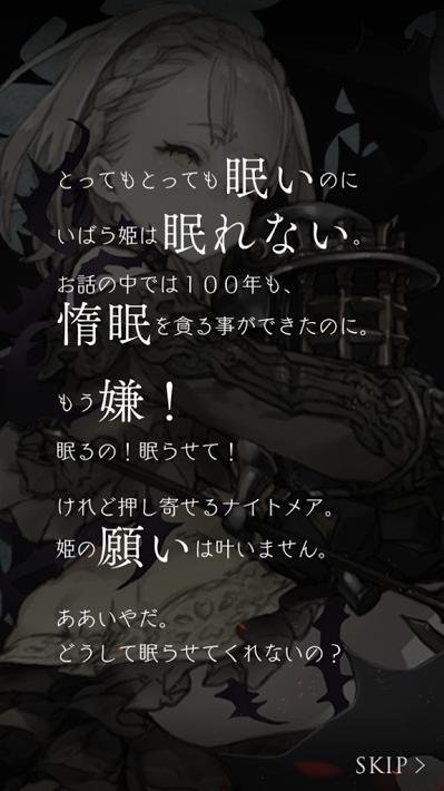 いばら姫1