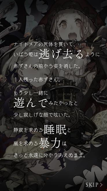 赤ずきんといばら姫11