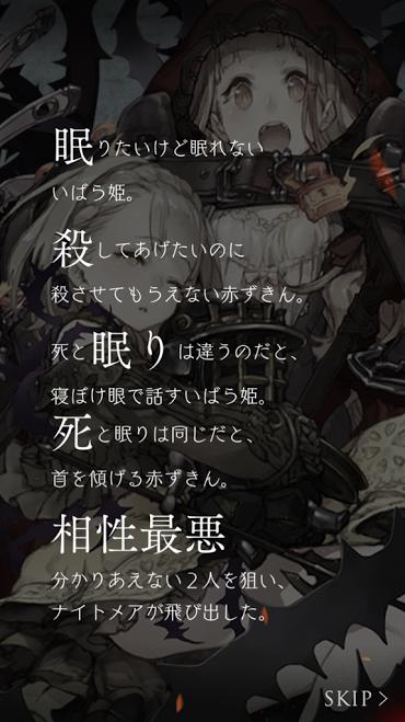 赤ずきんといばら姫10