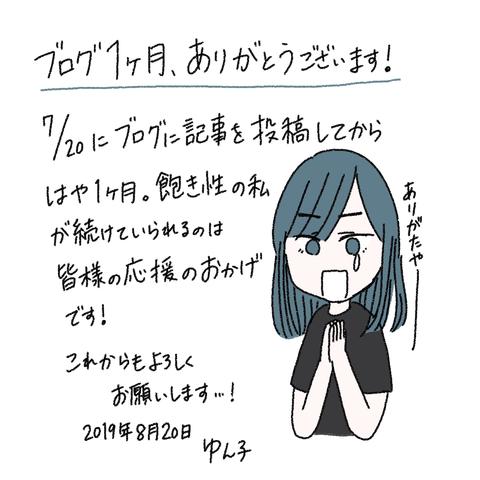 ゆん子35