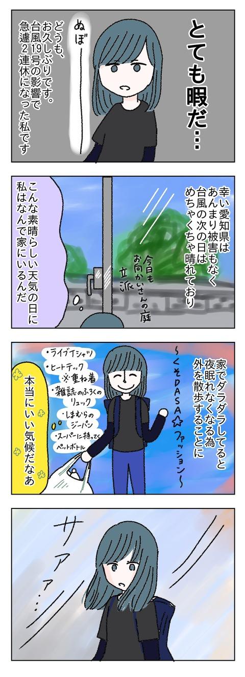 ゆん子62-1