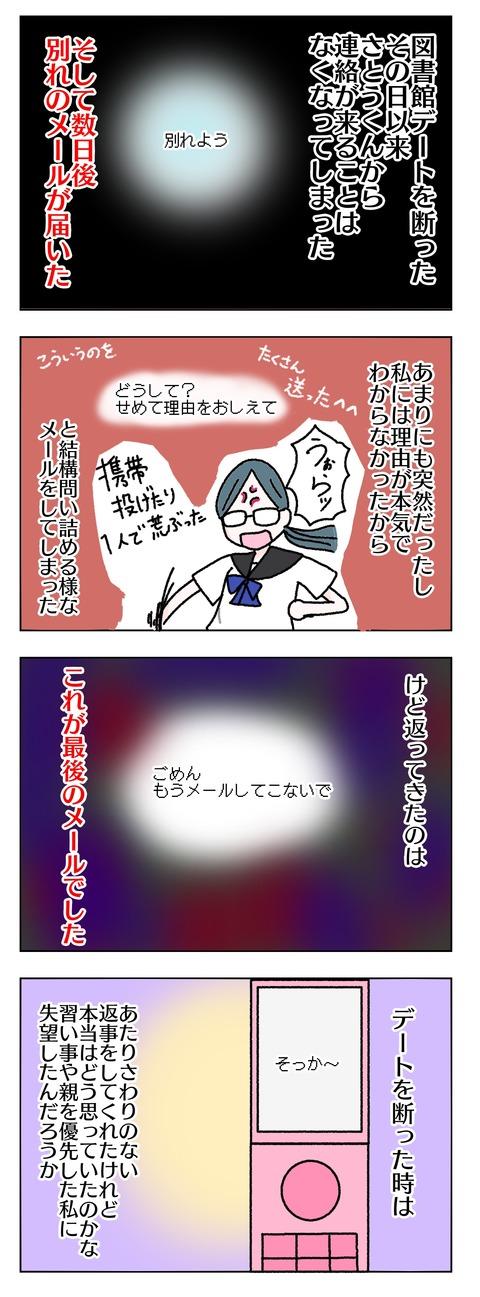 ゆん子52ー1