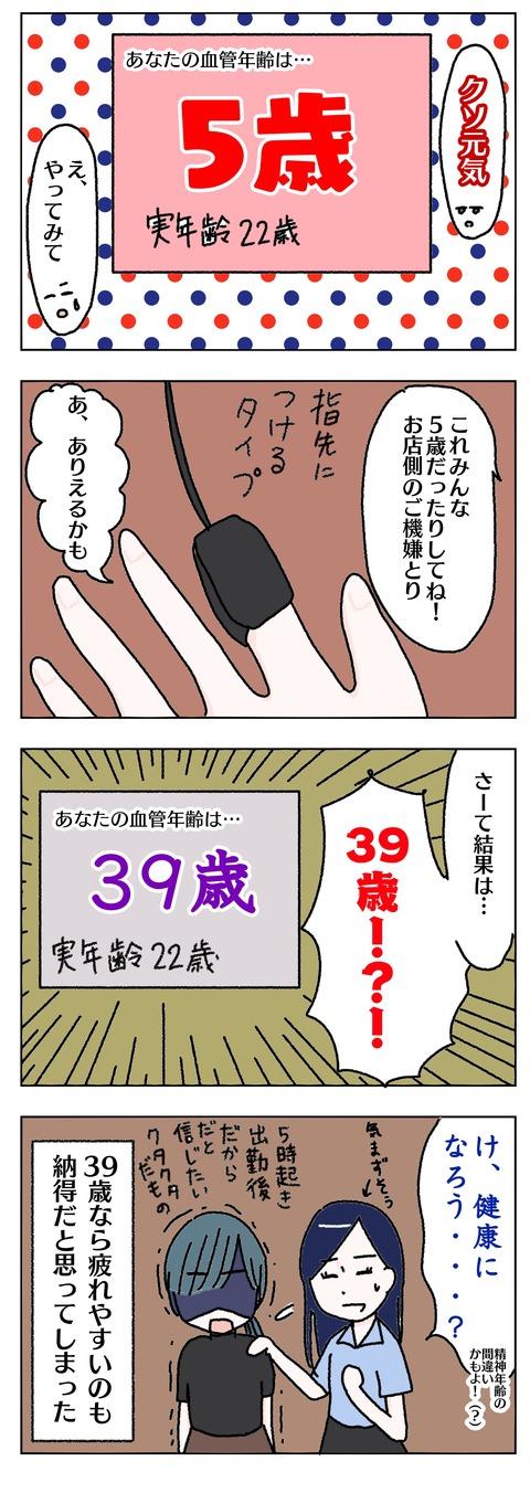 ゆん子42ー2