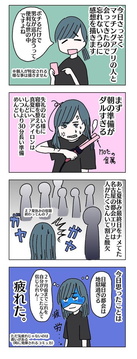ゆん子45