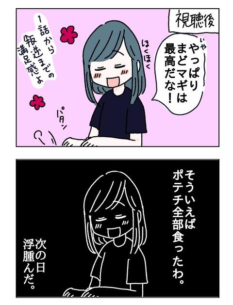 ゆん子10ー2