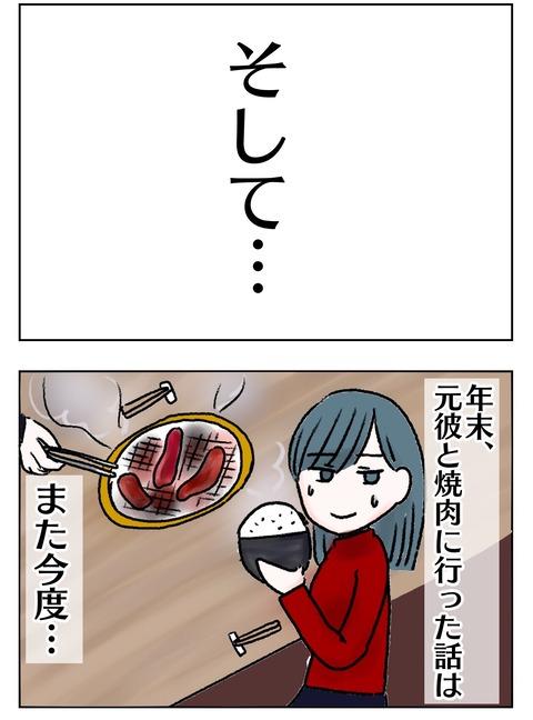 ゆん子75ー2