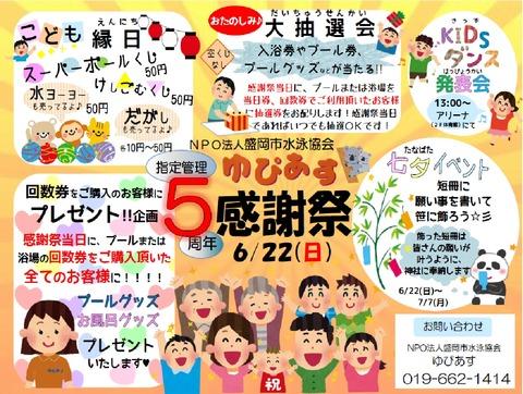 h26-5th-kansyasai
