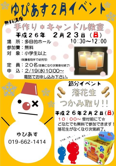h26-2gatu-event