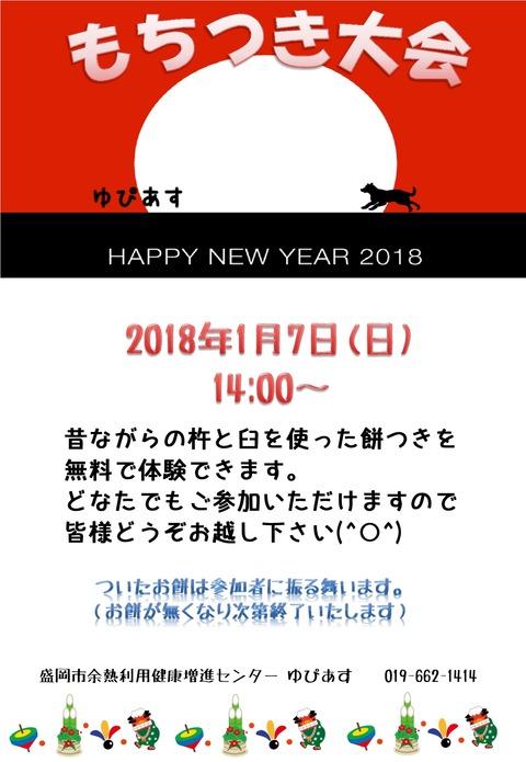 2018-もちつきポスター