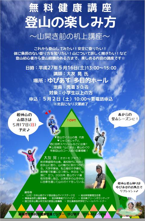 NEW登山講座