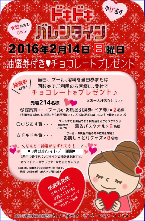 バレンタインポスター2016