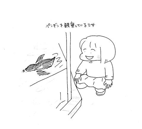 IMG_20180327_ペンギン観察中