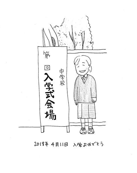 IMG_20180423_長女入学式