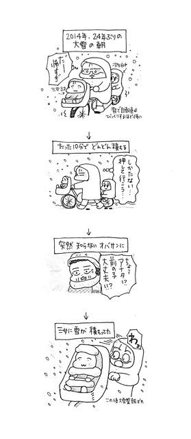 IMG_20180123_三女雪だるま