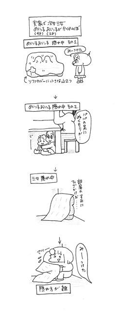 IMG_20180106_実家でかくれんぼ