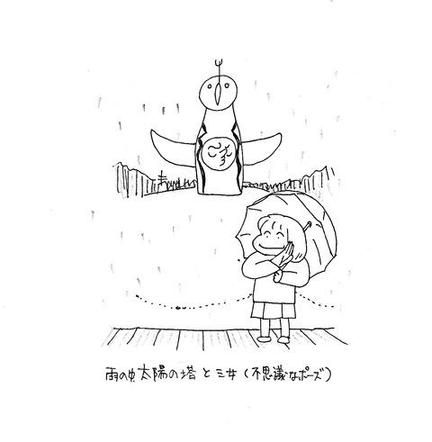 IMG_20180327_太陽の塔と三女