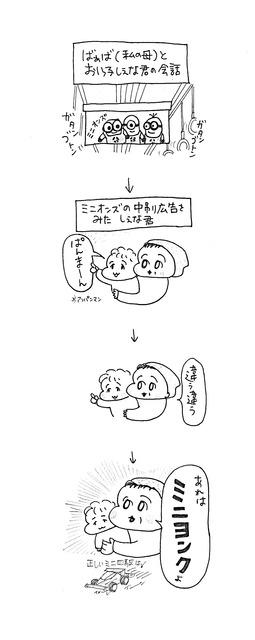 IMG_20180109ミニ四駆