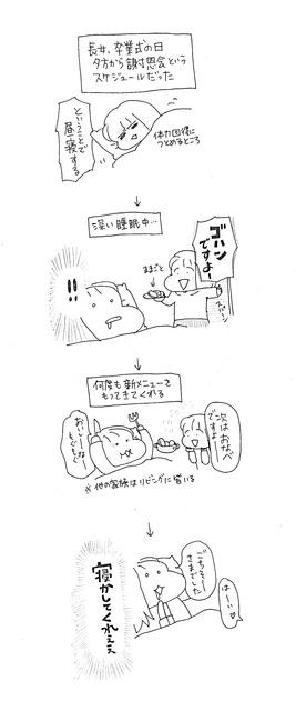 IMG_20180319_謝恩会前に昼寝