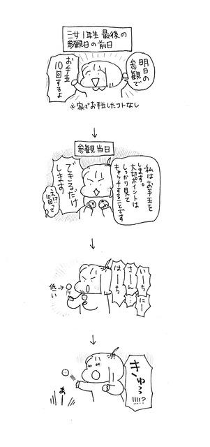 IMG_20180227_お手玉に挑戦