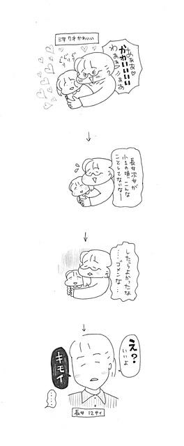 IMG_20180418_えキモい