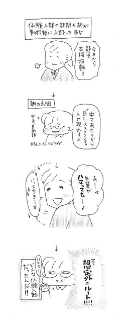 IMG_20180423_想定外ルート