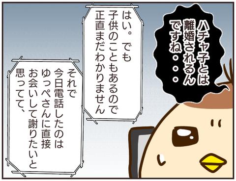 友ヤバ310