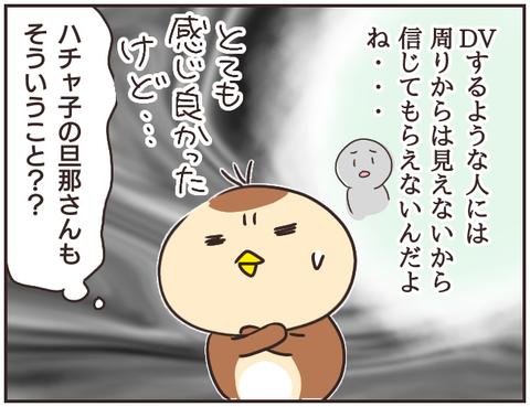 友ヤバ118