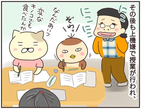 家庭教師81