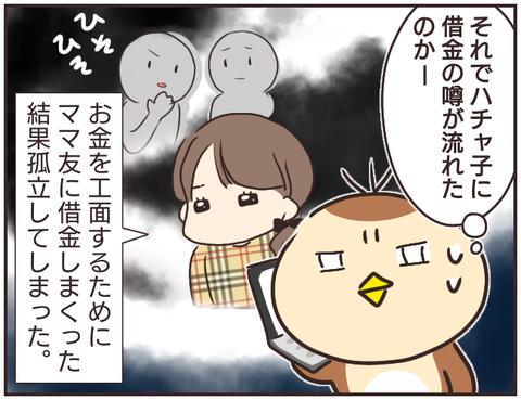 友ヤバ277