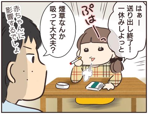 友ヤバ253