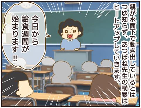 教師A109