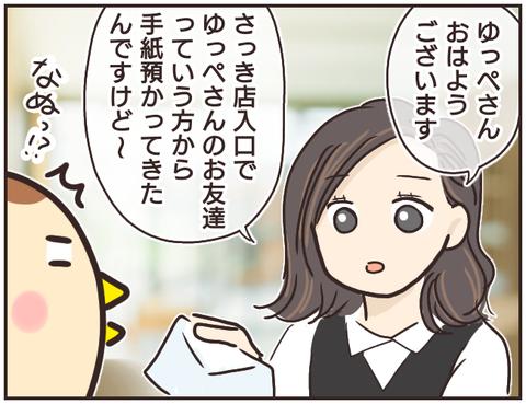 友ヤバ127