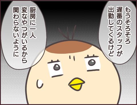 恋愛経験0男子7