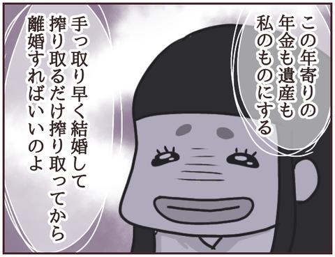 悪徳霊能者91