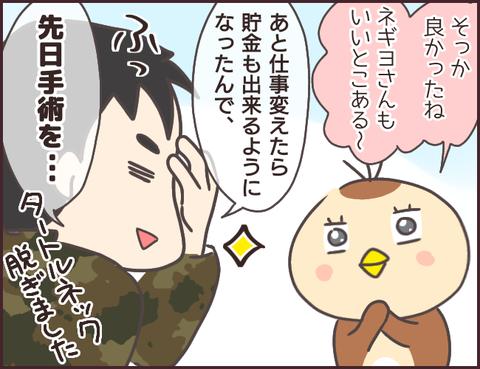 恋愛経験0男子191