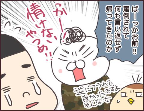 恋愛経験0男子119