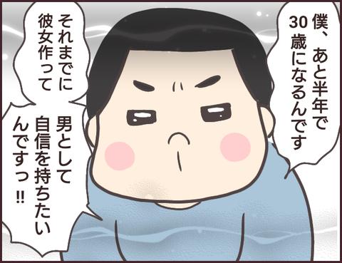 恋愛経験0男子122