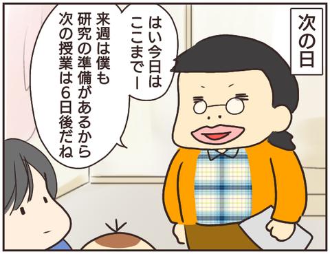 家庭教師108