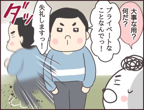 恋愛経験0男子105
