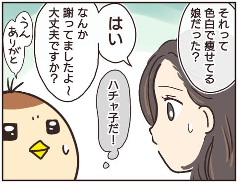 友ヤバ128