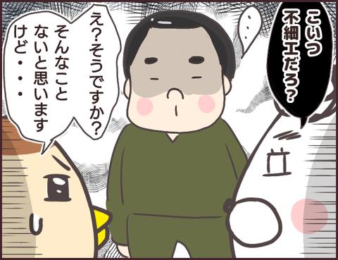 恋愛経験0男子14