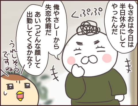 恋愛経験0男子90