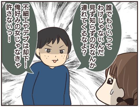 友ヤバ283