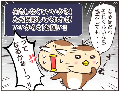友ヤバ32