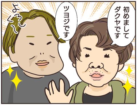 友ヤバ174
