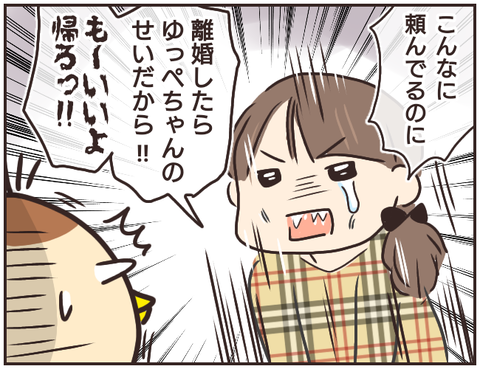 友ヤバ121