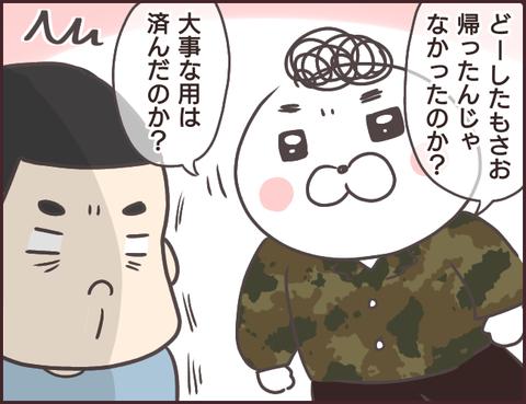恋愛経験0男子110